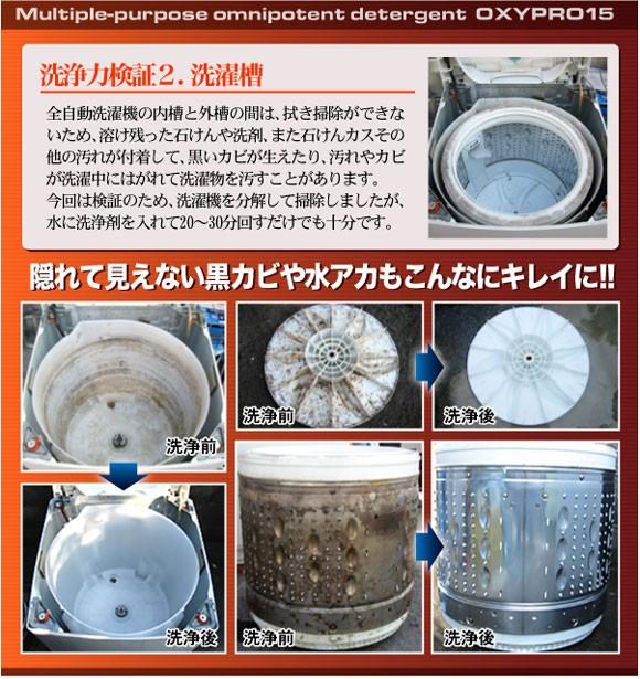 未来型洗剤 オキシプロ15+ 洗濯槽