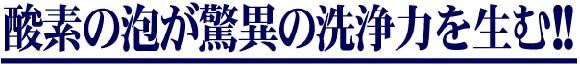 未来型洗剤 オキシプロ15+ 驚異の洗浄力