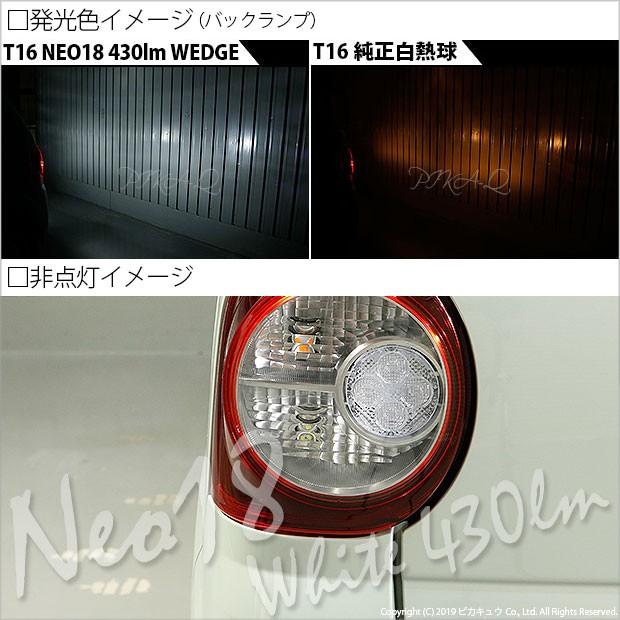 5-B-1 即納★ダイハツ ミラ トコット[LA550S 650S] 430lm T16 バック LED BACK LAMP BULB 『NEO18』  ウェッジシングル球