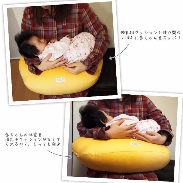 授乳用クッションは授乳時に大活躍
