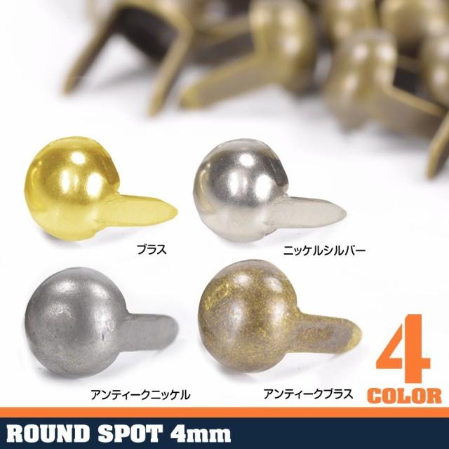 ラウンド型スタッズ2爪4mm