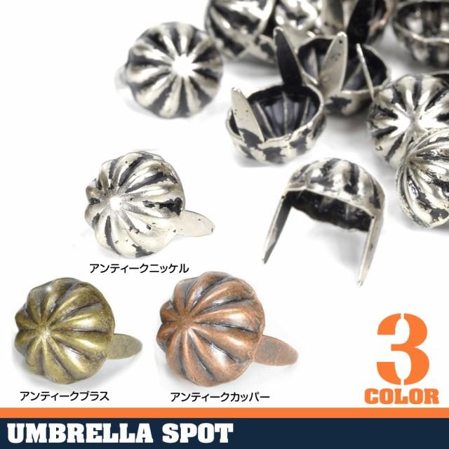アンブレラ型スタッズ2爪9mm