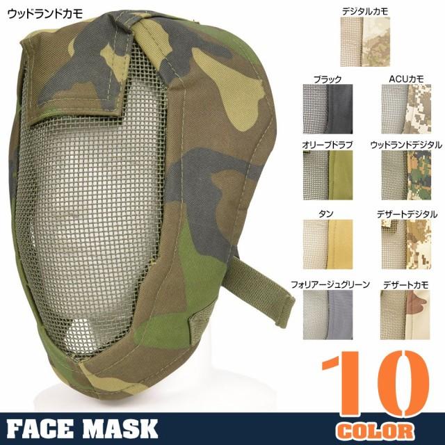 フルフェイスガードサバゲー用マスク