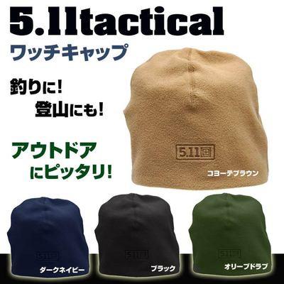 5.11Tacticalワッチキャップフリース帽子89250