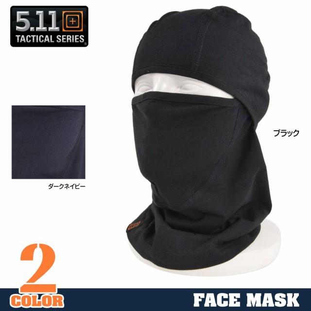 5.11Tacticalフェイスマスクバラクラバ89430