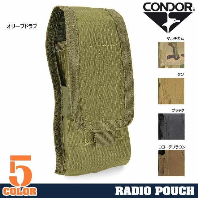 CONDORラジオポーチMA9モールシステム対応