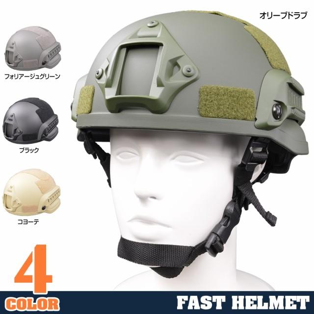タクティカルヘルメットMICH2002タイプFASTマウント付