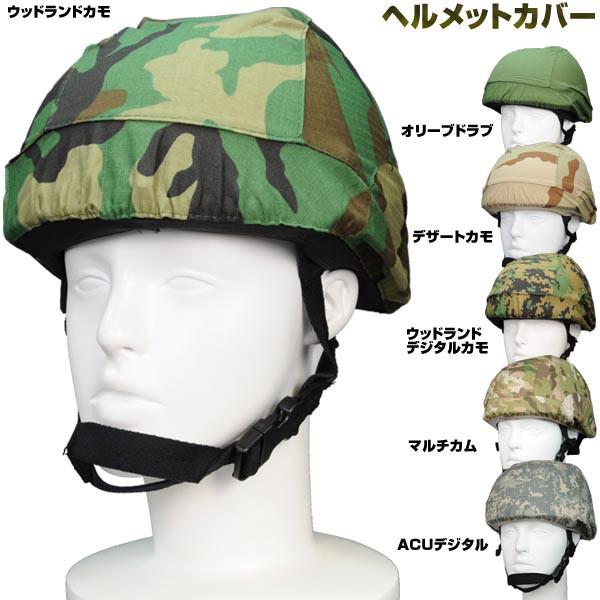 ヘルメットカバーPASGT用