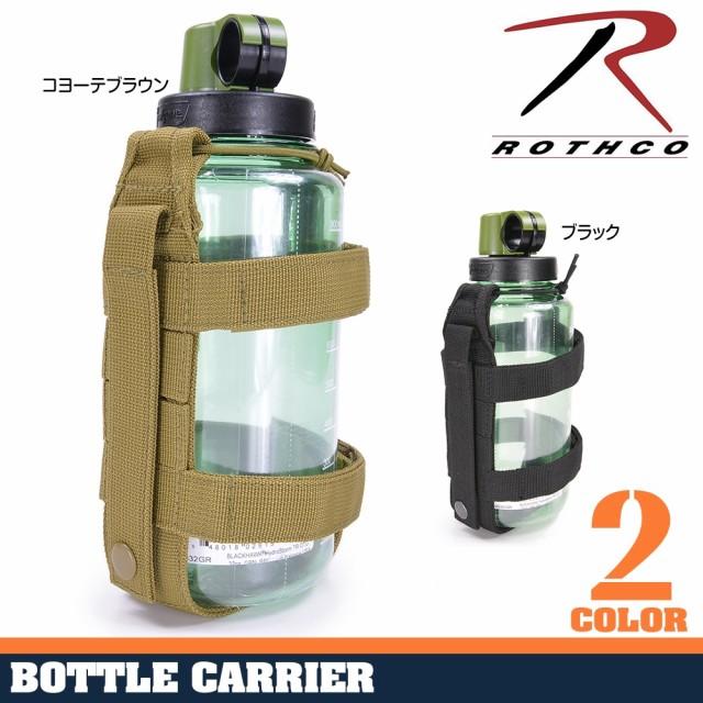 ROTHCOボトルキャリアMOLLE対応2110