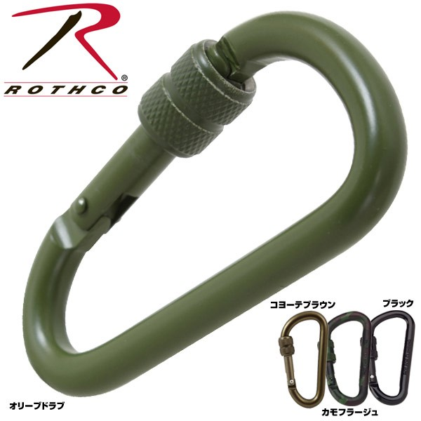 ロスコROTHCO/ロッキングカラビナカモ80mmアルミ製
