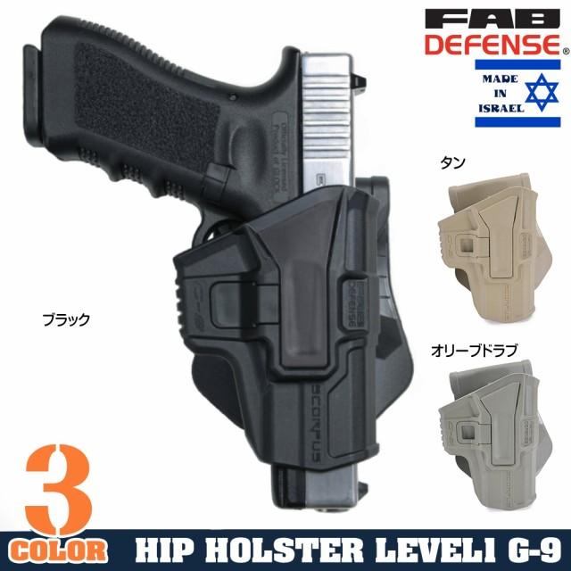 FABディフェンス実物SCORPUSM1ホルスターGlock9mm用右LV1