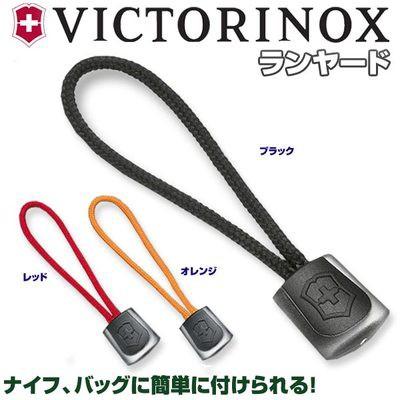 VICTORINOXランヤード63mm