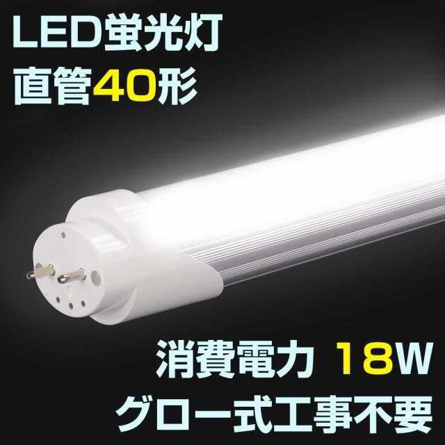 LED蛍光灯 直管40形 グロー式工事不要 省エネ蛍光灯 [ 1本 ][rev05173]