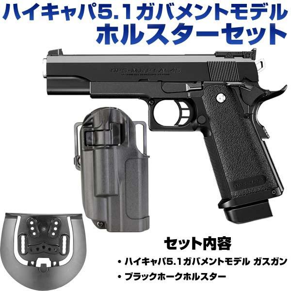ホルスターセット東京マルイガスガンハイキャパ5.1ガバメントモデル