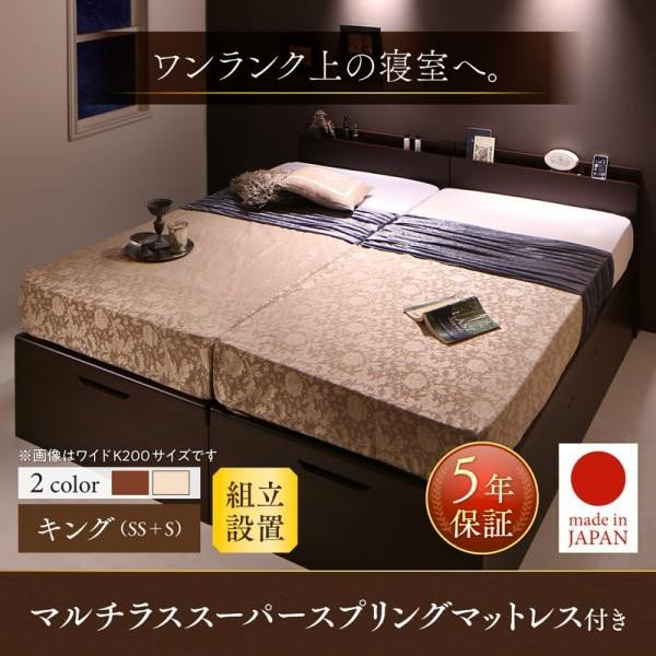 ベッドフレーム 収納ベッド キング マットレス付き 組立設置付 棚 コンセント付き国産大型サイズ頑丈跳ね上げ収納ベッド マルチラススー