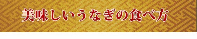 うなぎ蒲焼・きざみうなぎ・蒲焼のたれ(山椒つき)