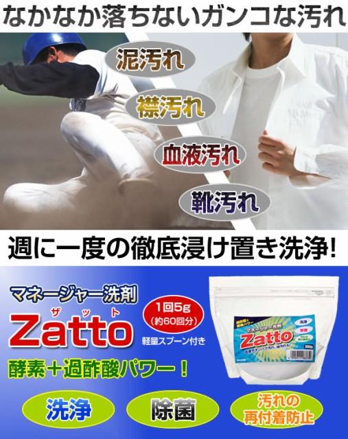 マネージャー洗剤 Zatto