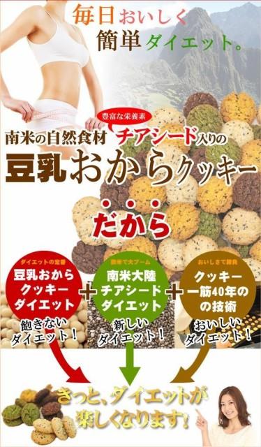 豆乳おからチアシードクッキー(4種ミックス) 200g×4袋