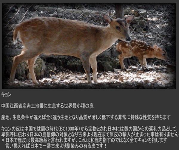 春日 キョンセーム 長方形25×30cm本物の品を 暮らしのなかに 万能クロス鹿皮キョンセーム