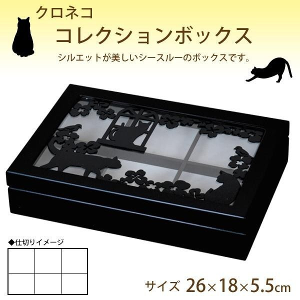 クロネコ コレクションボックス G-1482BK