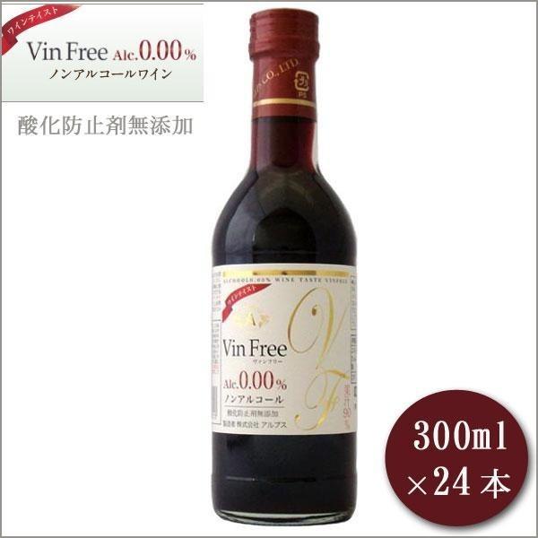 アルプス ノンアルコールワイン ヴァンフリー赤 300ml 24本セット アルコールが苦手な方にも