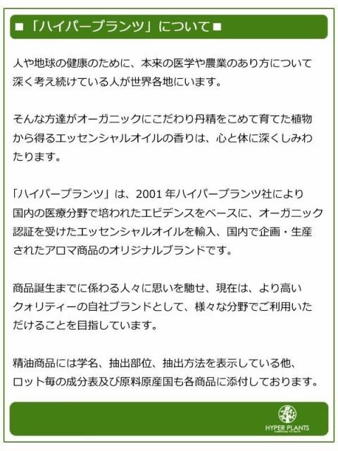 医薬部外品 薬用入浴剤 ハイパープランツ(HYPER PLANTS) DRアロマ