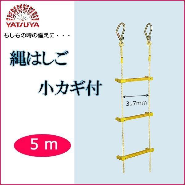八ツ矢工業(YATSUYA) 縄はしご 小カギ付 5m 12012(支社倉庫発送品)