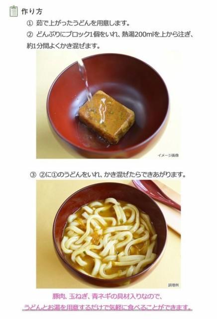 アスザックフーズ フリーズドライ 旬菜まんま亭 カレーうどんの素 30食(5食×6箱)(支社倉庫発送品)
