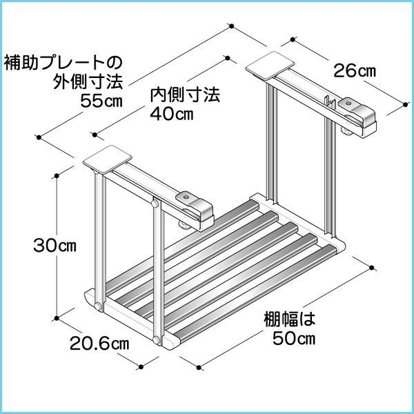 TAKUBO タクボ 水切棚シリーズ 吊戸下はさみ棚 1段 幅50cm お買得セット HM1-50K
