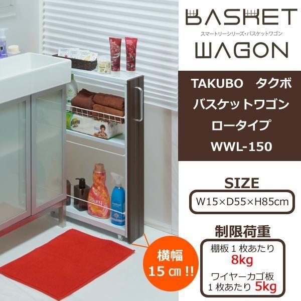 TAKUBO タクボ バスケットワゴン ロータイプ 幅15×奥行55×高さ85cm WWL-150 キッチン・サニタリーの隙間を有効活用