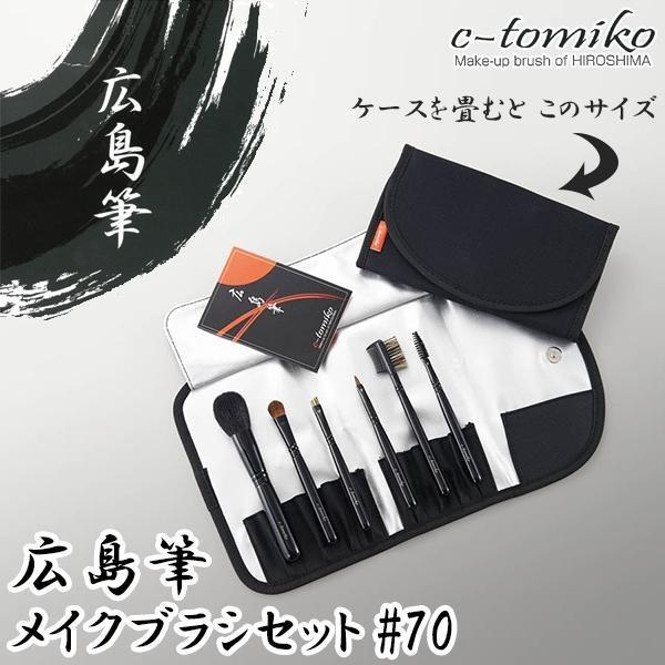 広島筆 メイクブラシセット 70 MBS-70