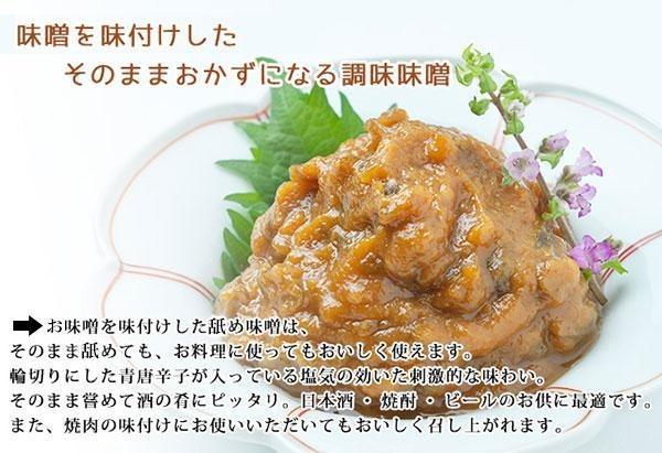 丸昌 青唐辛子みそ150g×6個 285545 そのままおかずになる調味味噌