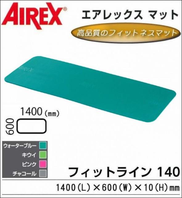 AIREX R エアレックス マット フィットネスマット 波形パターン FITLINE140 フィットライン140 AML-440 B・ウォーターブルー