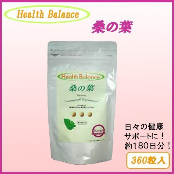 Health Balance ヘルスバランス 桑の葉 約180日分
