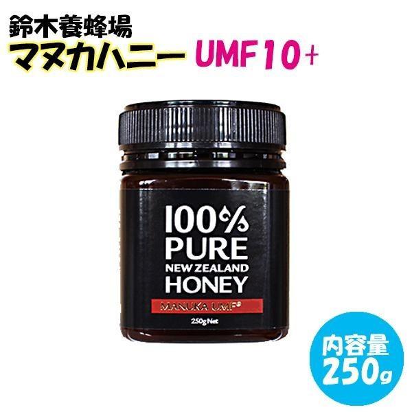 鈴木養蜂場 マヌカハニー UMF10+ 250g(支社倉庫発送品)
