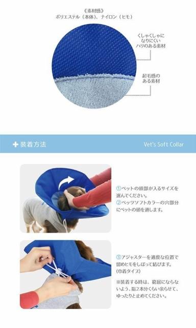 FANTASY WORLD 犬・猫用ラクラクペットカラー Vet's Soft Collar ベッツソフトカラー  Lサイズ 頭回り:約52.5cm  VS-4 ペットの手術