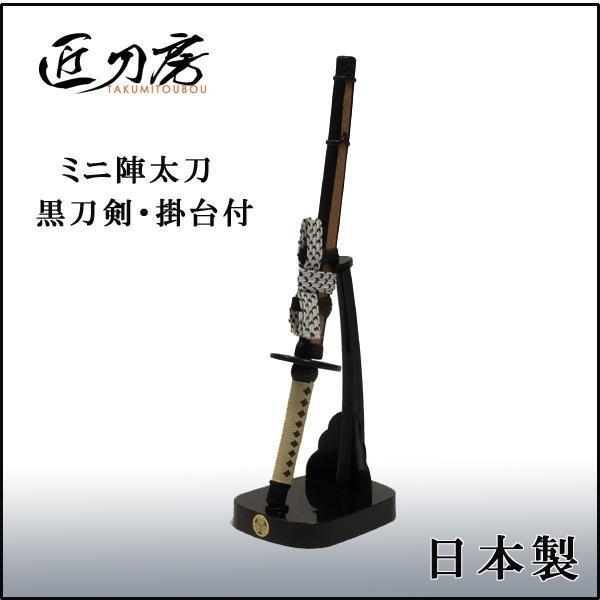 ペーパーナイフ 日本刀 関 日本刀型ペーパーナイフ 岐阜 ミニ陣太刀 掛台付