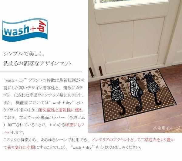 wash+dry(ウォッシュアンドドライ)マット Animal + Friends Katzenbande 50×75cm G025A