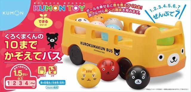 KUMON くもん くろくまくんの10までかぞえてバス KB-10 1.5歳以上~