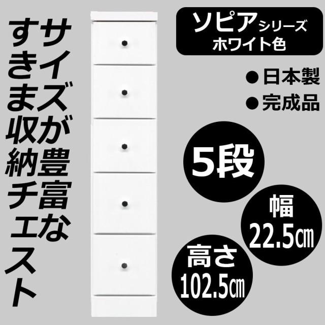 ソピア サイズが豊富なすきま収納チェスト ホワイト色 5段 幅22.5cm(支社倉庫発送品)
