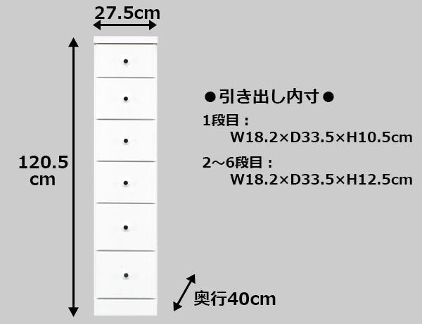 ソピア サイズが豊富なすきま収納チェスト ホワイト色 6段 幅27.5cm 気になっているおうちの すき間 をフル活用
