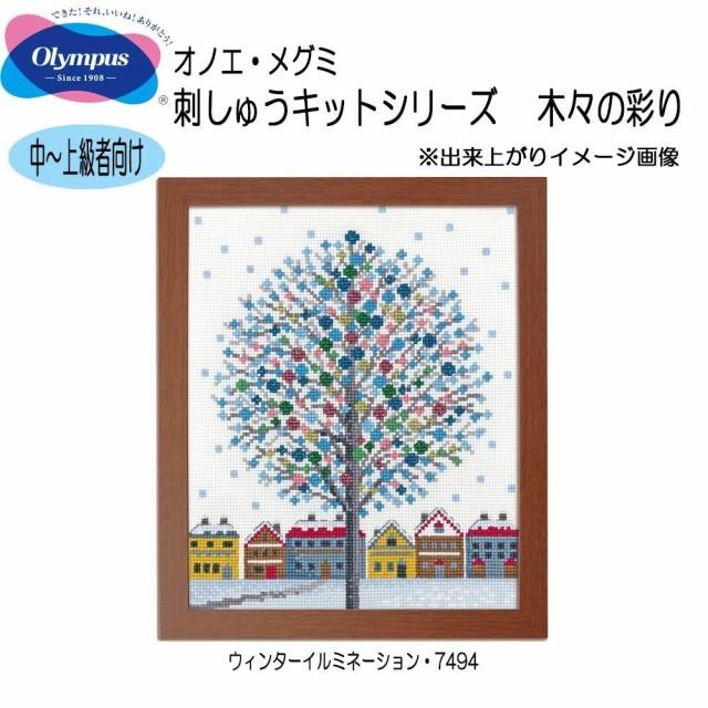 オリムパス オノエ・メグミ 刺しゅうキットシリーズ 木々の彩り ウィンターイルミネーション 7494