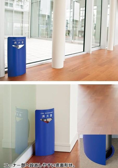 神栄ホームクリエイト 旧新協和 消火器ボックス 据置 コーナー兼用型 スチール製
