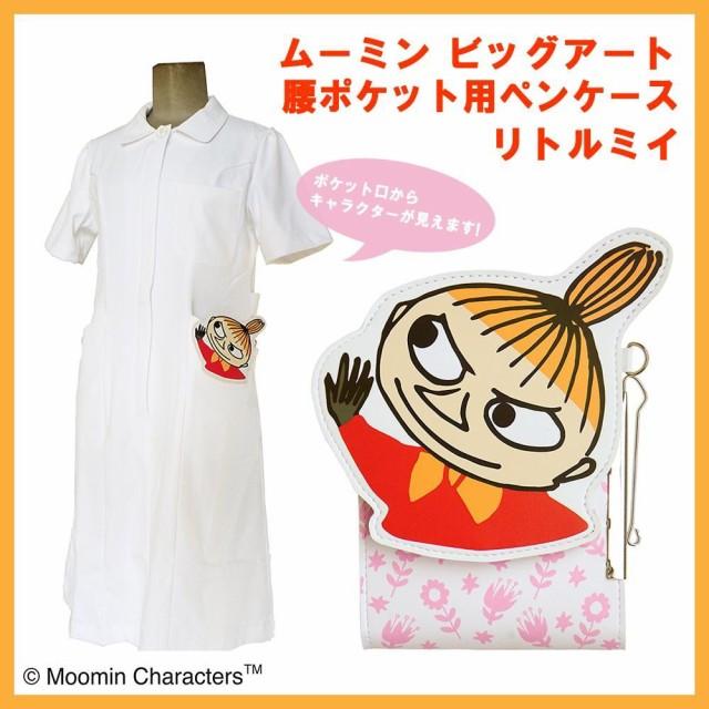 ムーミン ビッグアート腰ポケット用ペンケース リトルミイ ST-ZM0129