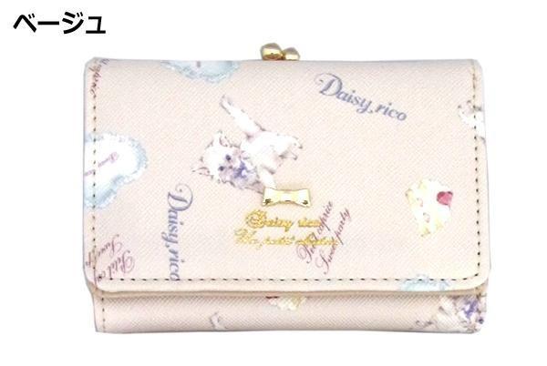 DaisyRico デイジーリコ がま口ミニ財布 DR2-2