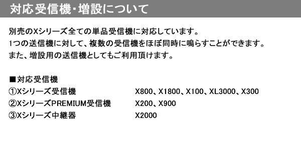 REVEX リーベックス 増設用 赤外線ビームセンサー送信機 X90