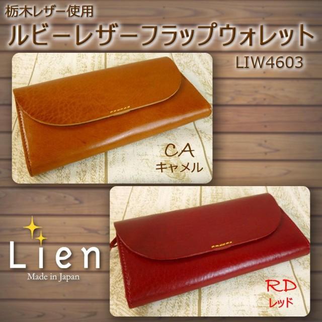 栃木レザー使用の本格派長財布! Lien(リアン)ルビーレザーフラップウォレット LIW4603(支社倉庫発送品)