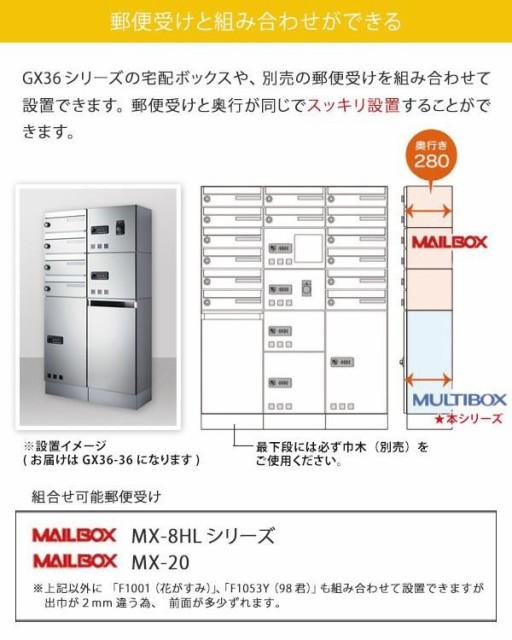 タジマメタルワーク 宅配ボックス 前入前出タイプ ダイヤル錠式 小型荷物用 GX36-36
