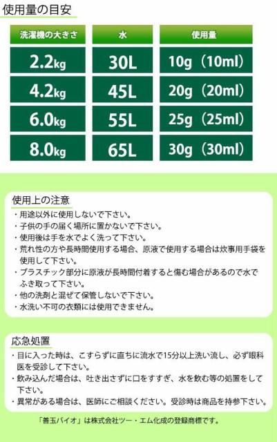 善玉バイオ ハイクリア詰替えセット