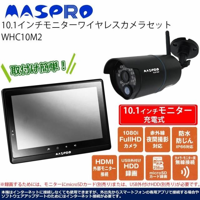 マスプロ電工 10.1インチモニター&ワイヤレスフルHDカメラセット WHC10M2